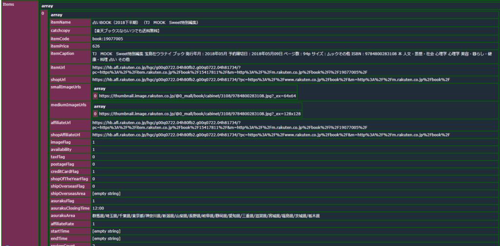 楽天商品検索API