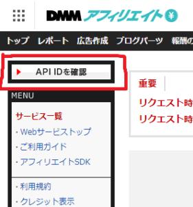 DMMAPIの使い方