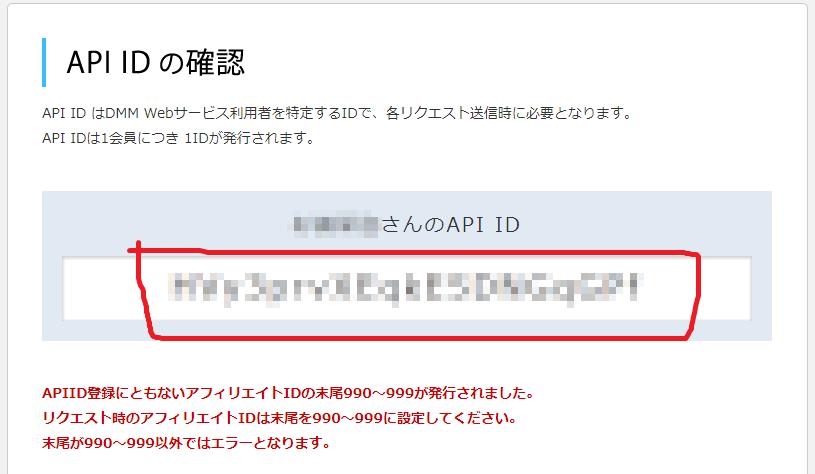 DMM API IDの確認