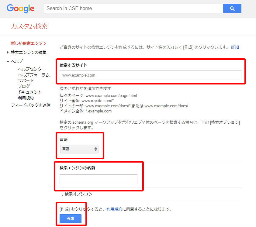 検索エンジンIDの制作