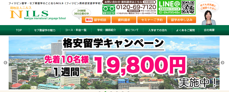 セブ島留学1週間19800円