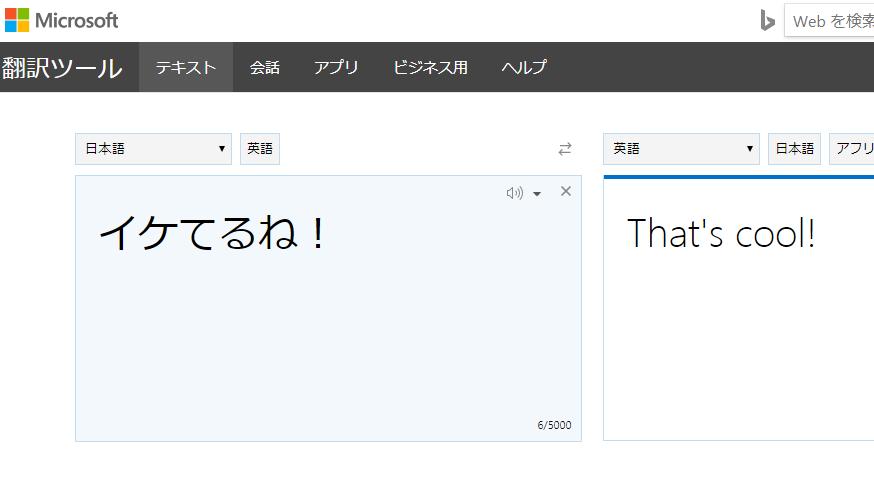 Bing翻訳が最高過ぎた!