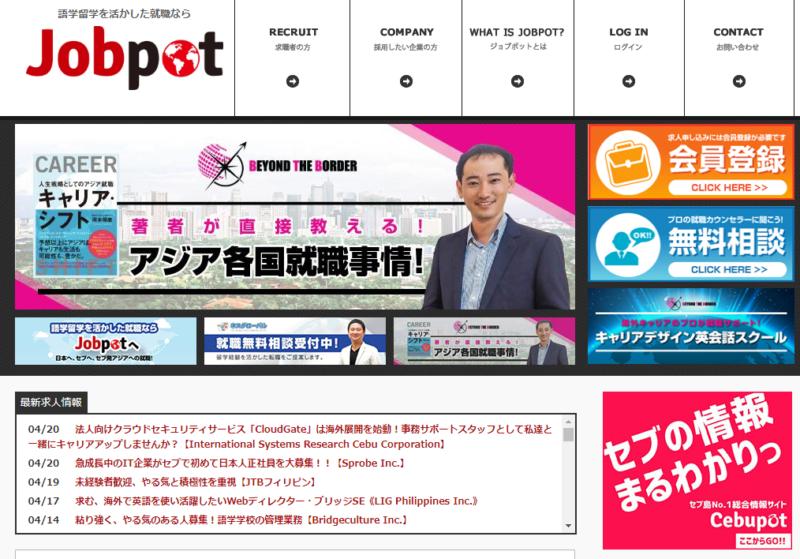 JOBPOT海外求人情報サイト