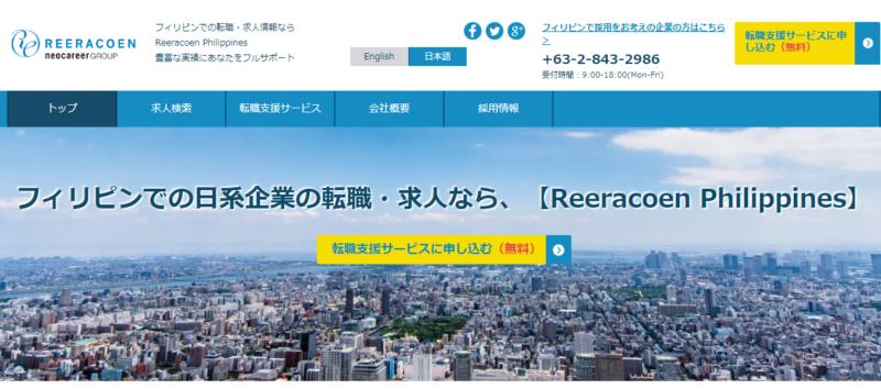 海外就職情報サイト