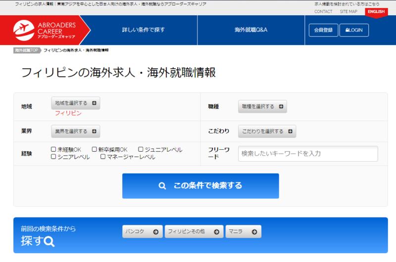 海外就職求人情報サイト