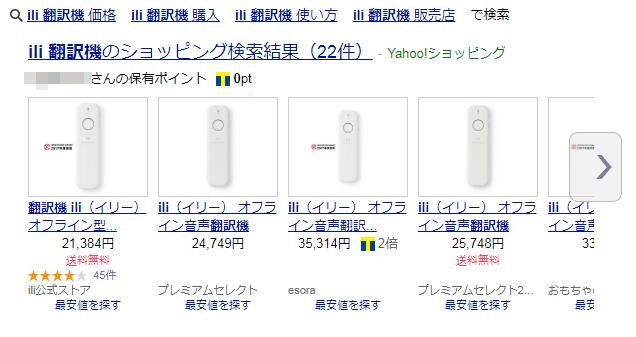 イリー翻訳機の価格