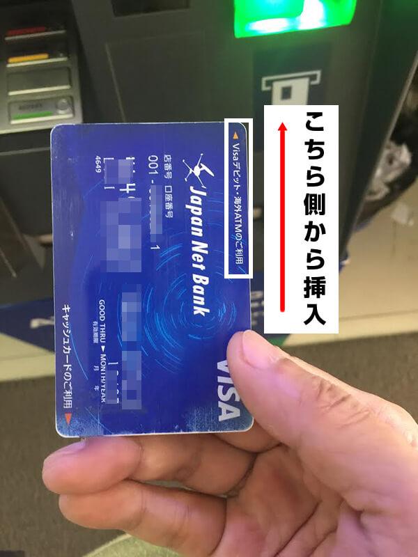 キャッシュカードを使う時の注意点