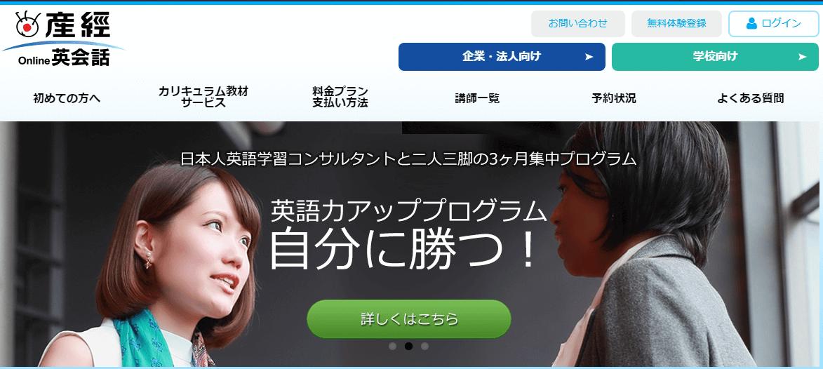 産経オンライン系会話