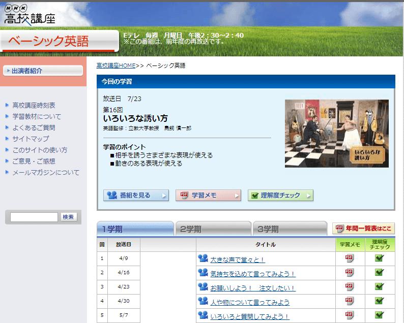 NHKオンライン(英語基礎講座)