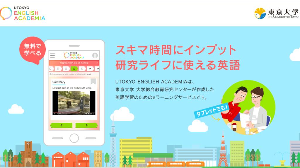 UTokyo English Academia