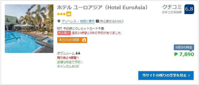 ホテルユーロアジア(アンヘレス)