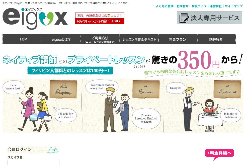 Eigoxオンライン英会話