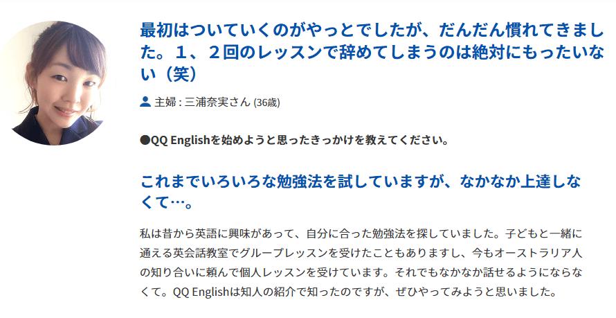 QQenglishオンライン英会話