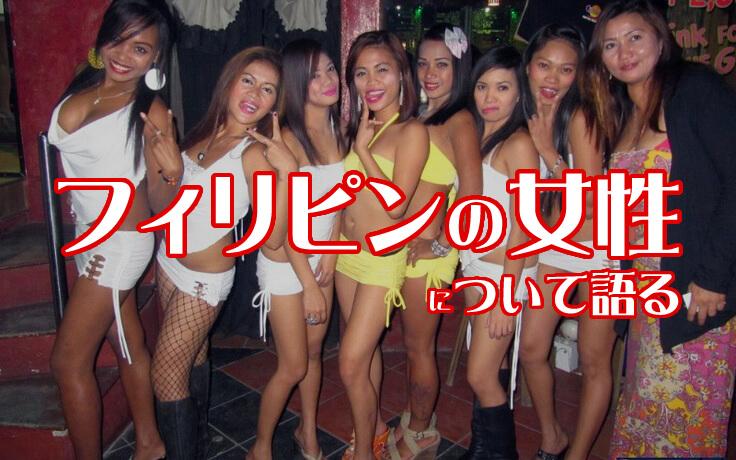 フィリピンの女性カテゴリ