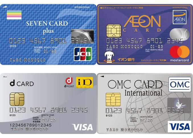 海外旅行でクレジットカードは必須
