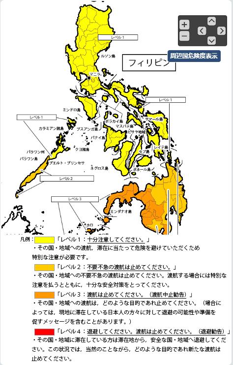 外務省フィリピン渡航勧告