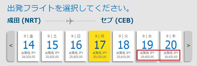 東京からセブ島格安チケット