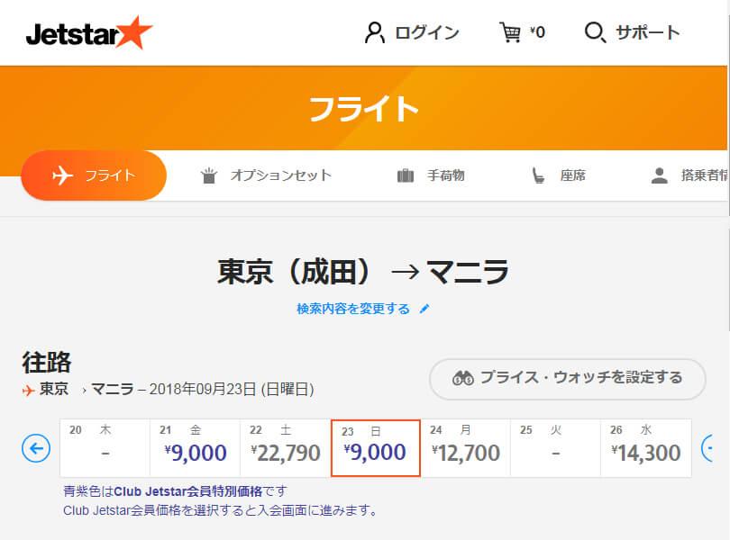 東京からマニラまで格安チケット