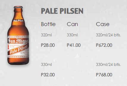 サンミゲルピルセンの価格