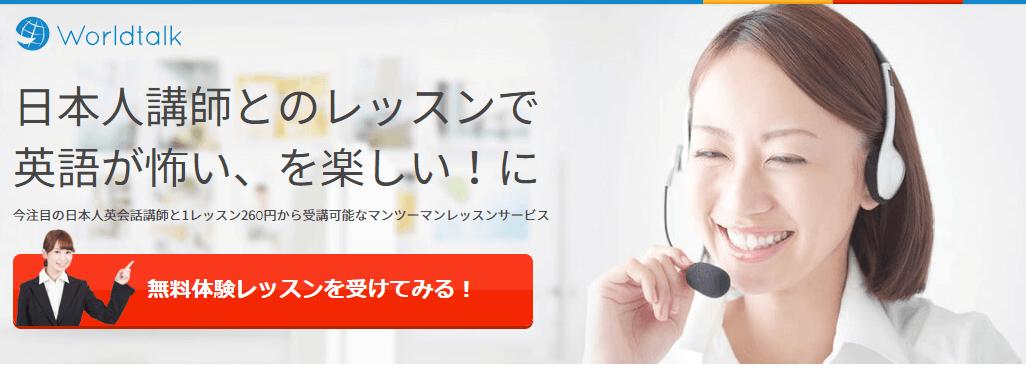 日本人講師が豊富に揃っているWorldTalk