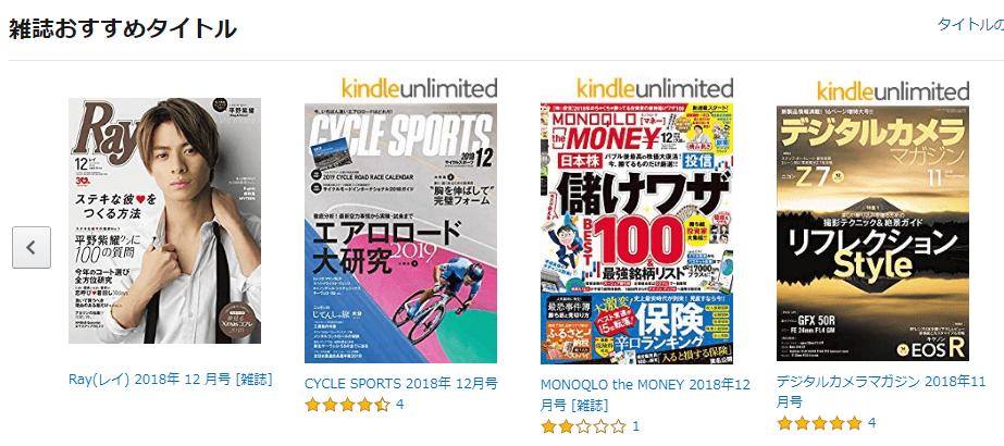 キンドルアンリミテッドで読みたい雑誌が読み放題