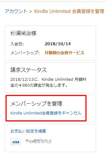 Kindle Unlimited自動解約